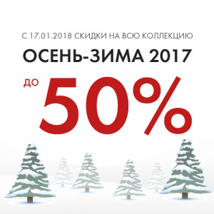 Скидки до 50% в KOS group!